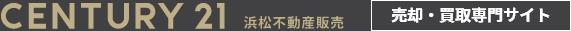 センチュリー21浜松不動産販売
